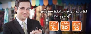 Ufone Sms Bundles Offer