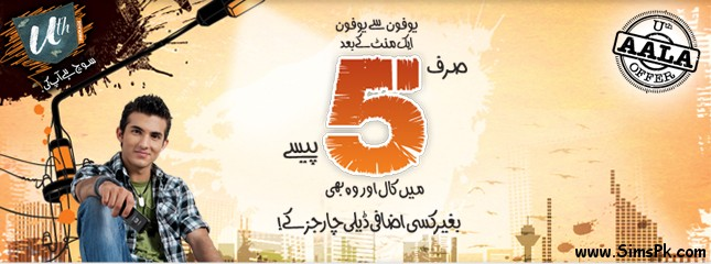 Ufone Uth Aala Offer