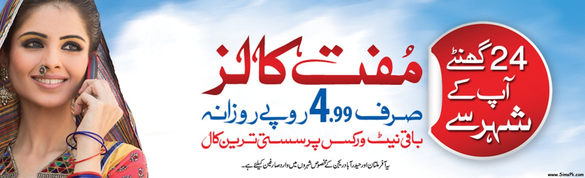 Warid Apna Sheher Offer