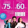 Telenor Talkshawk Call Packages Offer