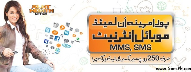 Ufone Annth Month Offer – Monthly Sms, Mms and Internet