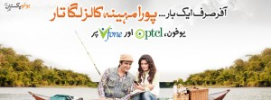 Ufone Monthly Bolo Pakistan Offer