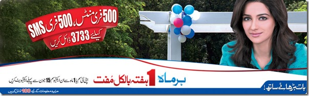 Warid Free Minutes And Sms