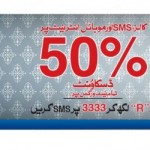 Warid Ramzan Offer – 50% Discount on Calls, SMS and Internet