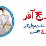 Zong Hajj Offer in Ramzan