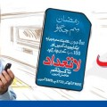 Warid Sim Jagao Ramzan Offer