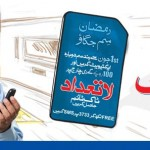 Warid Unlimited Free Calls – Warid Sim Jagao Ramzan Offer