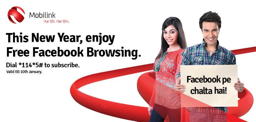 Free Facebook Browsing by Mobilink