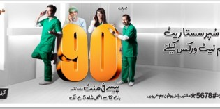 Ufone Super Sasta Package with Lowest Call Rates for all Networks