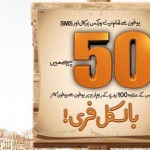 Ufone Sim Lagao Offer – January 2014
