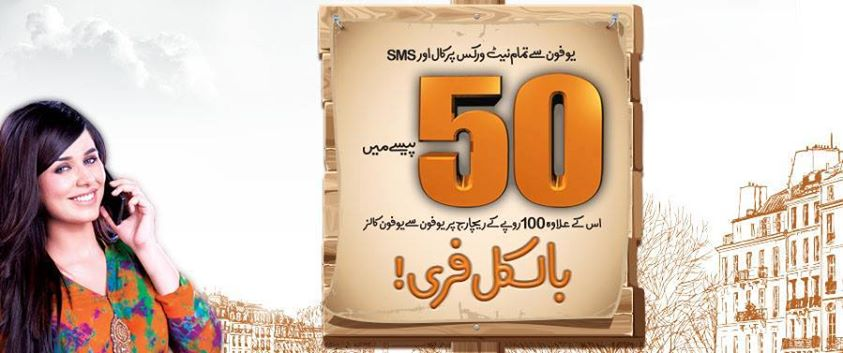 Ufone Sim Lagao Offer - January 2014