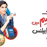 Zong Pura Balance Offer – Tax Free Recharge