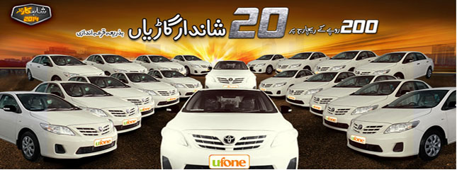 Ufone-Shahcar-Offer-2014