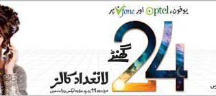 Ufone 24 Ghantay Offer: Countless Calls To Ufone, PTCL & Vfone