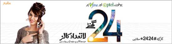 Ufone_24_Ghantay_Offer_Countless_Calls_To_Ufone_PTCL_&_Vfone