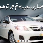 Ufone Reveals 20 Winners of the ShahCar Offer 2014