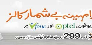 Ufone's Discounted Offer – Make Unlimited Calls to Ufone, PTCL and Vfone