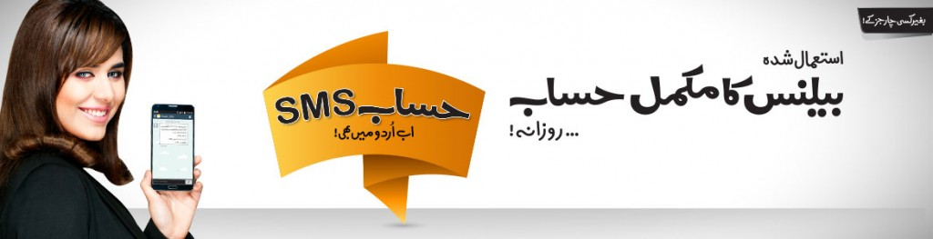 Ufone Hisaab SMS gives details of balance in Urdu and English