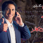 Warid Free Call Offer – Make Unlimited Free calls to all Mobile networks of Pakistan