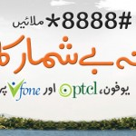 Ufone Pakistan Offer (Daily, Weekly, Monthly)
