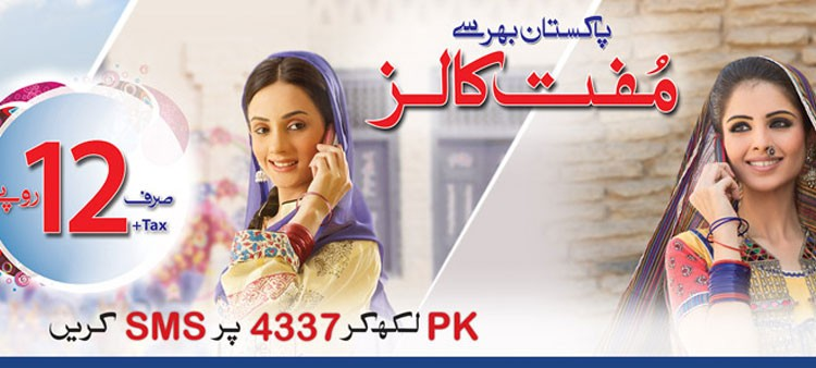 Warid Pakistan Offer