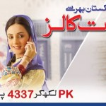 Warid Pakistan Offer – Brings Unlimited On-Net Calling