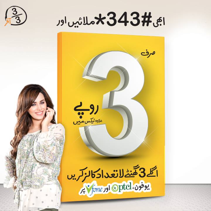 Ufone 3 Pai 3 Offer