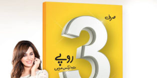 Ufone 3 Pai 3 Offer – Make free Calls for 2 Hours