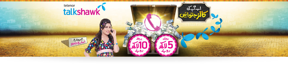 Talkshawk Laakhon Ki Call Offer 2015