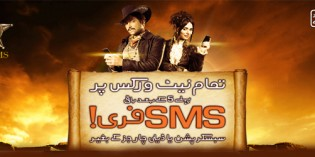 Ufone 6 Star SMS Offer – Enjoy FREE Unlimited SMS for Whole Day