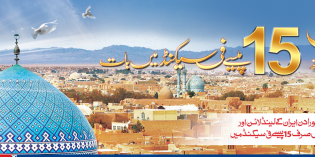 Warid Brings International Call Offer for Iran