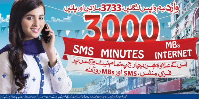 Warid SIM Wapis Lagao Offer 2015 for Prepaid Customers