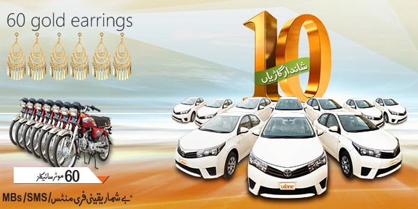 Ufone Brings Super Inaami Offer 2015