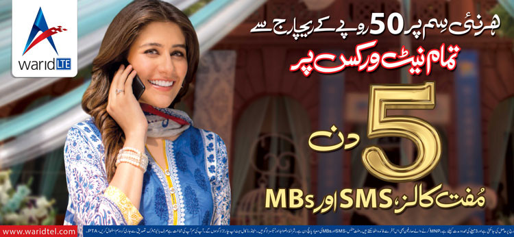 Warid New SIM Offer - Make Free Calls to Any Network for 5 Days