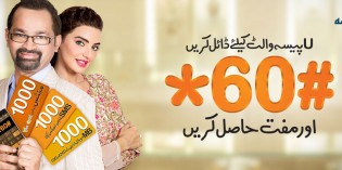 Ufone UPaisa Wallet Activation Offer – Win 1000 Minutes, SMS & MBs