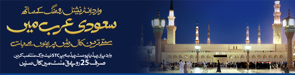 Warid Umrah-Hajj Offer