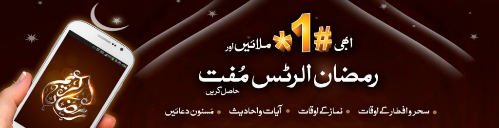Ufone Launched Absolutely Free Ramzan Alerts Service