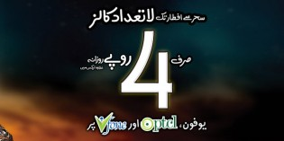 Ufone Ramzan Offer 2015 – Unlimited Calls Sahar to Iftaar