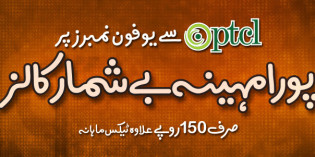 PTCL – Ufone UTalk Offer – Unlimited Calls from PTCL to Ufone for Whole Month