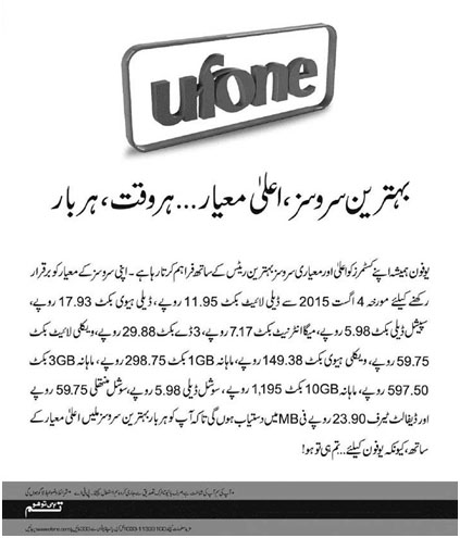 Ufone-3g-rates-increased-newspaper