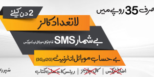 Ufone Super Recharge Offer – Super Convenience Recharge for 2days