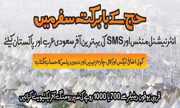 Ufone Super Roaming Offer for Hajj Pilgrims