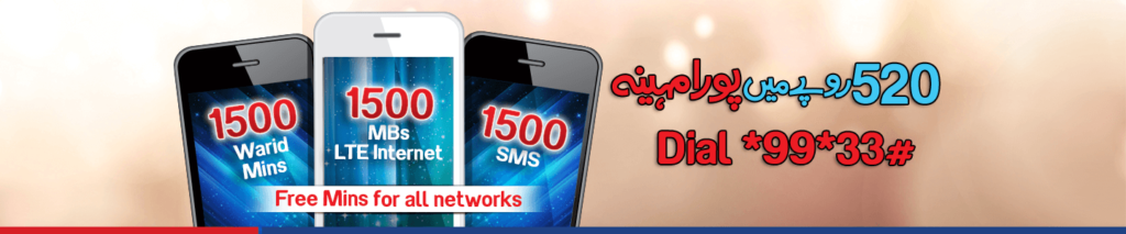Warid-Mahana-Offer-Monthly-Hybrid-Bundle