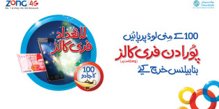 Zong 100 Ka Jadoo Offer – Enjoy Unlimited Free Calls