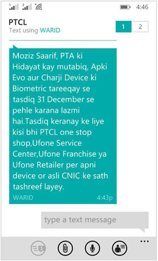 PTCL-Biometric-Verification