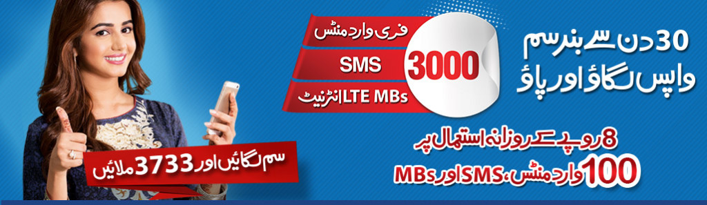 Warid LTE SIM Lagao Offer – Enjoy Free 3,000 Minutes, SMS & MBs