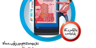 Zong Poora Balance Offer on All New Zong SIMs