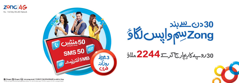 Zong SIM Lagao Offer 2016