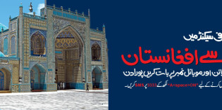 Warid IDD Afghanistan Offer- Call Landline & Mobile Numbers at 35 Paisa/Second