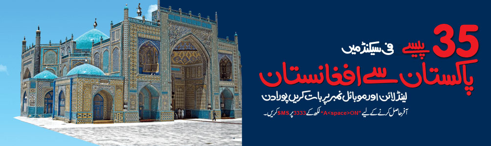 Warid-IDD-Afghanistan-Call-Offer